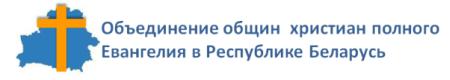 Объединение общин  христиан полного Евангелия в Республике Беларусь