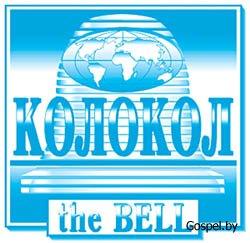 1263458744_kolokol