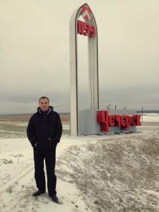 На въезде в Чечерск