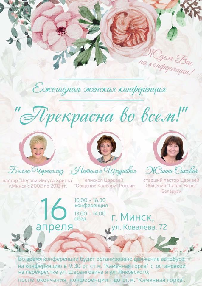 женская конференция
