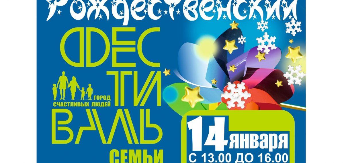 Рождественский Фестиваль Семьи